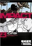 インパクト 23 (GSコミックス)