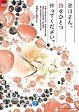 谷川さん、詩をひとつ作ってください。[DVD]