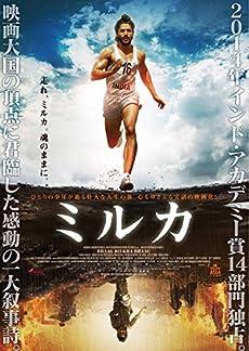 ミルカ [DVD]
