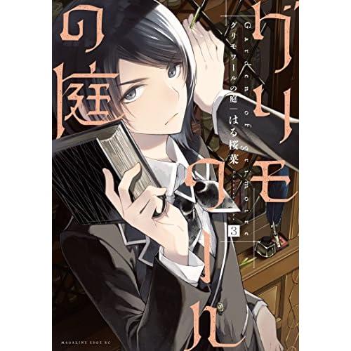 グリモワールの庭 分冊版(3) (少年マガジンエッジコミックス)