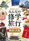奈良・大阪 (事前学習に役立つ みんなの修学旅行)
