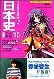 ゴロ合わせ朗読CD付 日本史重要テーマ暗記110