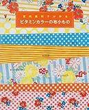 【バーゲンブック】 宮内眞利子が作るビタミンカラーの布小もの