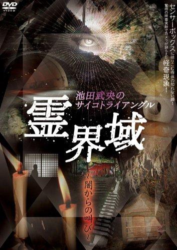 池田武央のサイコトライアングル 霊界域 闇からの叫び [DVD] EGDD-0001