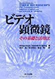 img - for Bideo kenbikyo : Sono kiso to katsuyoho. book / textbook / text book