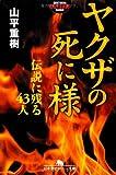 ヤクザの死に様―伝説に残る43人 (幻冬舎アウトロー文庫)