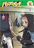 バンブーブレード DVD 五本目