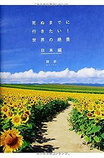 一度は見たい日本の絶景