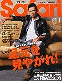 Safari (サファリ) 2011年 01月号 [雑誌]