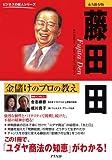 藤田田 ―金儲けのプロの教え (ビジネスの巨人シリーズ) (ビジネスの巨人シリーズ)