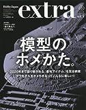 ホビージャパンエクストラ 2016 Spring (ホビージャパンMOOK 718)