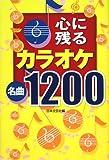 心に残るカラオケ名曲1200