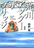 荒川アンダー ザ ブリッジ1巻 (デジタル版ヤングガンガンコミックス)