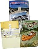 第56回 青少年読書感想文全国コンクール 課題図書 中学校セット 2010年度