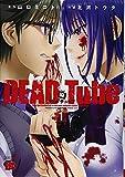 DEAD Tube ~デッドチューブ~ (1) (チャンピオンREDコミックス)