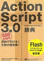 ActionScript 3.0辞典 [FlashPlayer10/9対応] (Desktop reference)