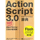 ActionScript 3.0T [FlashPlayer10/9] (Desktop reference) 