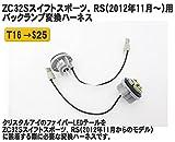 ZC32S スイフトスポーツ RS用変換ハーネス クリスタルアイファイバーLEDテールランプ用