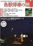各駅停車の旅—東京沿線から始まる「とっておき」の夏さんぽ (CARTOP MOOK たびてつシリーズ 4)
