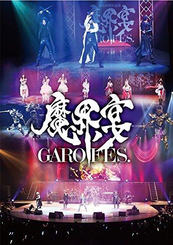牙狼<GARO>10周年記念 魔界ノ宴-GARO FES.-[Blu-ray/ブルーレイ]