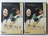 男が愛するとき 全8巻セット [レンタル落ち] [DVD]