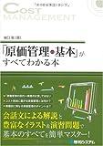 「原価管理の基本」がすべてわかる本