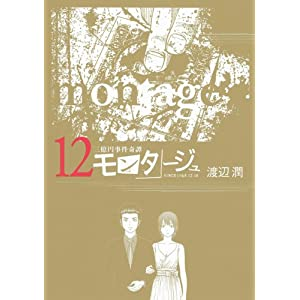 モンタージュ(12) (ヤングマガジンコミックス)