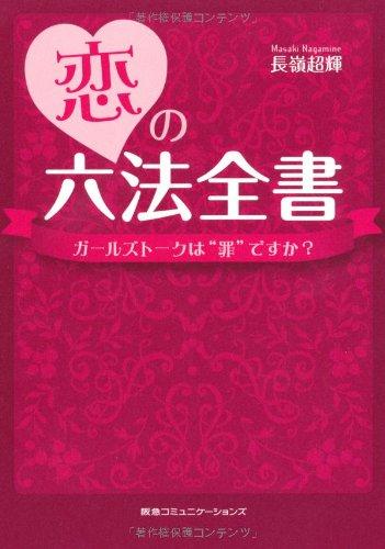 """恋の六法全書 ガールズトークは""""罪""""ですか?"""
