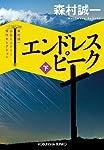 エンドレス ピーク 下: 森村誠一山岳ミステリー傑作セレクション (光文社文庫)