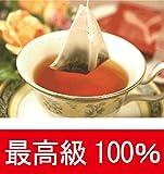 アールグレイ 紅茶 ティーバッグ【最高級100%】 アールグレイ紅茶 【天然香料100%】1杯あたり「49円」とペットボトルよりお買い得! 京都セレクトショップ謹製【 ティーバッグ 2g×20包 】
