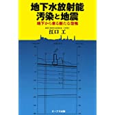 地下水放射能汚染と地震