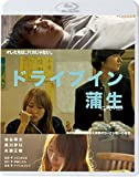 ドライブイン蒲生 【DVD】