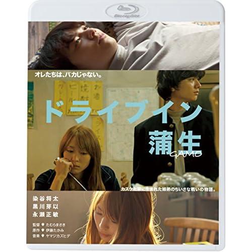 ドライブイン蒲生 【Blu-ray Disc】