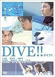 ダイブ!! 特別版【初回限定生産2枚組】[DVD]