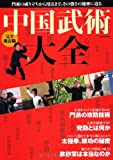 中国武術大全―完全保存版 (Gakken Mook)