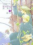 ミスター・シーナの精霊日記 3 新装版 (キャラコミックス)