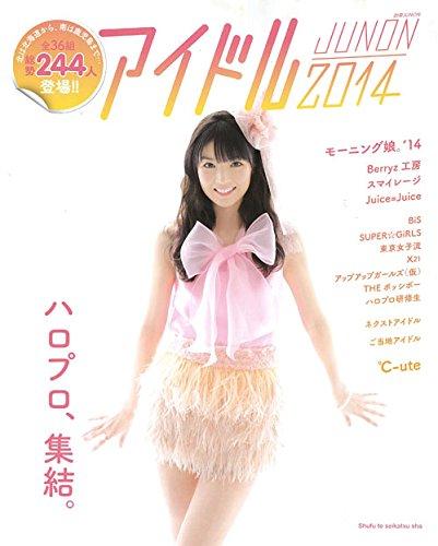 アイドルJUNON 2014 (別冊ジュノン)