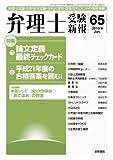 弁理士受験新報 No.65(2010.6)