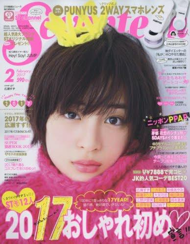 Seventeen 2017年2月号 大きい表紙画像