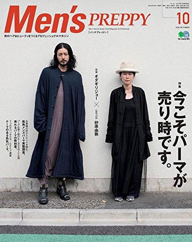 Men's PREPPY (メンズ プレッピー) 2016年 10月号