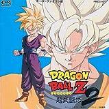ドラゴンボールZ/超武闘伝2