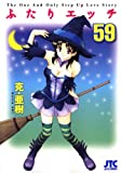 ふたりエッチ 59 (ジェッツコミックス)
