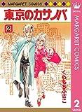 東京のカサノバ 2 (マーガレットコミックスDIGITAL)