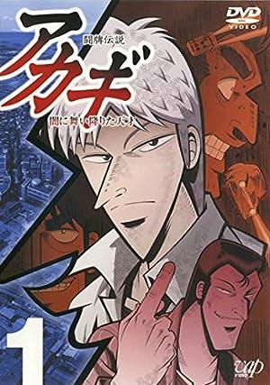 闘牌伝説アカギ ~闇に舞い降りた天才~ DVD-BOX