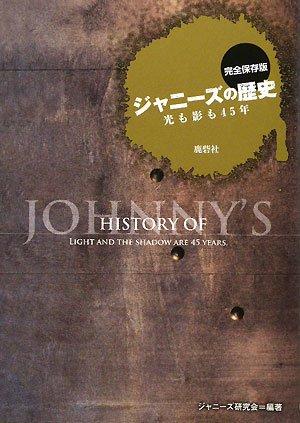 完全保存版 ジャニーズの歴史―光も影も45年