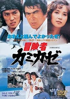 <東映オールスターキャンペーン>冒険者カミカゼ [DVD]