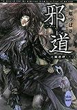 邪道 比翼連理(下) (講談社X文庫—ホワイトハート)