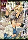 Comic Magazine LYNXアンソロジー雅 VOL (3) (リンクス・コレクション)