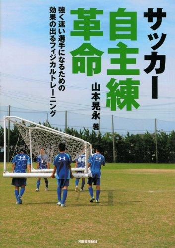 サッカー 自主練革命---強く、速い選手になるための、効果の出るフィジカルトレーニング