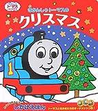 きかんしゃトーマスのクリスマス―めくってあそべるしかけえほん (きかんしゃトーマスとなかまたち)